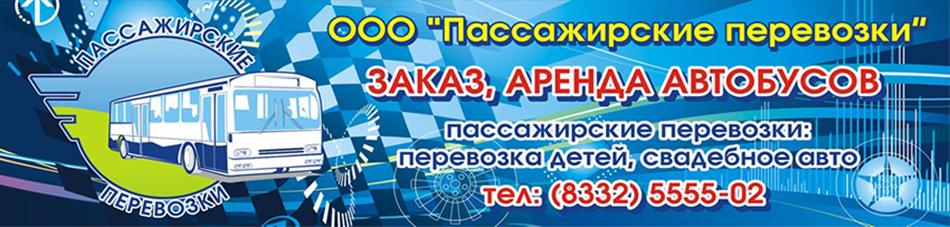Пассажирские перевозки Киров